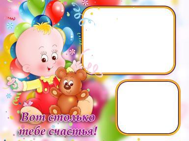 Прочие детские рамки. Рамка, фотоэффект: Вот столько тебе счастья!. Двойная фоторамка для малыша, пожелание счастья. Малыш, младенец, плюшевый мишка, воздушные шарики.