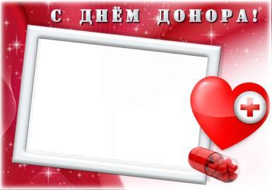 C Днем Донора!. Фоторамка на день Донора. Открытка с фотографией на День Донора. Поздравить доноров с праздником. Красный крест, сердце, капсула с сердечками.