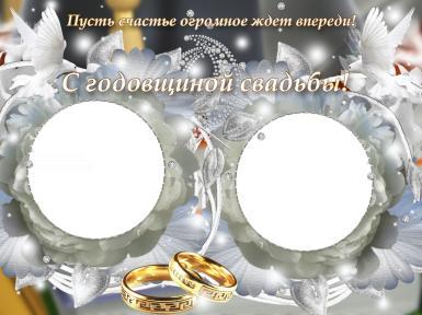 Свадебные. Рамка, фотоэффект: С годовщиной свадьбы!. Двойная круглая фоторамка на свадьбу. Золотые обручальные кольца, белые голуби, бриллианты. Две рамки для фотографий. Муж и жена, супруги. Пусть счастье огромное ждет впереди!