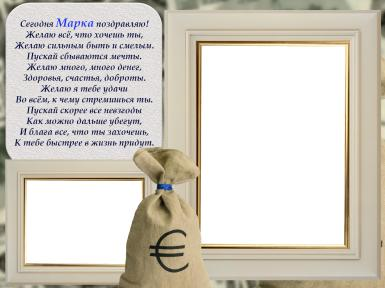 Мужские. Рамка, фотоэффект: Открытка для Марка. Фоторамка для Марка, открытка с поздравлениями. Марк, стихи. Сегодня Марка поздравляю, желаю все, что хочешь ты! Желаю сильным быть и смелым, пускай сбываются мечты! Мешок с евро.