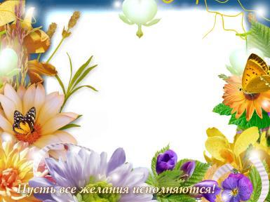 Пусть все желания исполняются. Открытка с фотографией, открытка для исполнения желаний, фоторамка с цветами. Пусть все желания исполняютя!