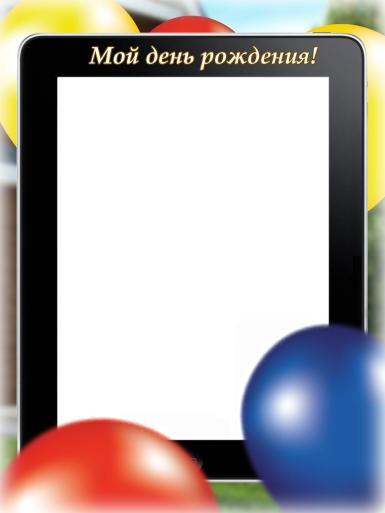 С днем рождения. Рамка, фотоэффект: Мой день рождения!. Фоторамка на экране смартфона. Открытка с фотографией, день рождения, воздушные шарики. Экран телефона.