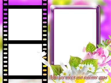 На каждый день. Рамка, фотоэффект: Милее всех на свете ты. Тройная фоторамка, кадры фотопленки. Маленькие белые цветы с желтой серединкой, розовый цветок.