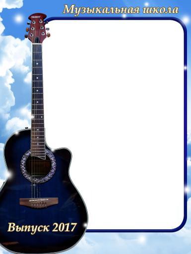 Прочие детские рамки. Рамка, фотоэффект: Выпускной 2017 в музыкальной школе. Открытка на выпускной в музыкальной школе, фоторамка на выпускной 2017. Музыкальная школа, гитара, небо с облаками.