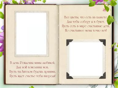 С днем рождения. Рамка, фотоэффект: Открытка маме на день рождения. Фоторамка для мамы на день рождения. Поздравить маму с днем рождения. Открытая книга, фотографии на страницах. Стихи для мамы. В день рождения мамы любимой для нее пожеланья мои...