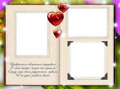 На каждый день. Рамка, фотоэффект: Фоторамка для любимой. Тройная фоторамка для любимой. Открытая книга. Красные сердечки, стихи для любимой. Прекрасным бесценным подарком в мою тихую жизнь ты пришла, сразу мир стал радужным, ярким...
