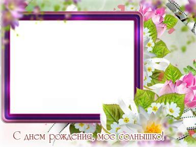 С днем рождения. Рамка, фотоэффект: С днем рождения, мое солнышко!. Фиолетовая фоторамка с белыми цветами. Лиловая рамка для фото. Прямоугольная фоторамка. Белые цветы с желтой серединкой.