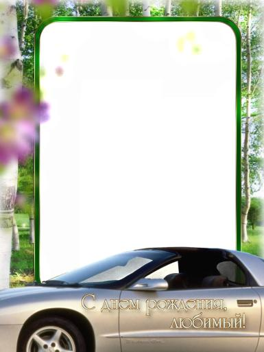 Мужские. Рамка, фотоэффект: С днем рождения, любимый!. Фоторамка с машиной для мужчины, открытка ко дню рождения для мужчины, открытка с автомобилем. С днем рождения, любимый!