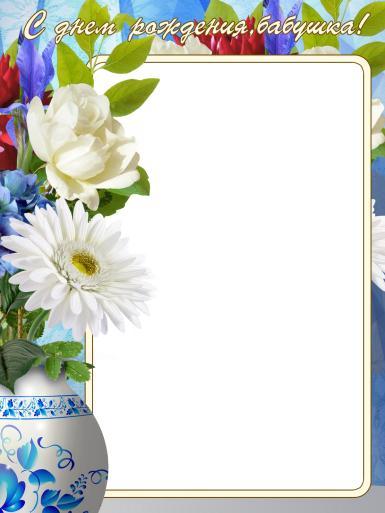 С днем рождения. Рамка, фотоэффект: С днем рождения, бабушка!. Открытка с фоторамкой для бабушки. Поздравить бабушку с днем рождения. Фоторамка для бабушки. Ваза с цветами для бабушки.