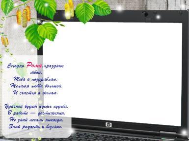 Мужские. Рамка, фотоэффект: Открытка для Ромы на день рождения. Фоторамка для Ромы на день рождения. Открытка для Романа. Стихи для Ромы. Сегодня, Рома, праздник твой, тебя я поздравляю. Желаю я любви большой и счастья я желаю. Фото на экране.