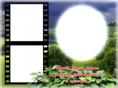 На каждый день. Рамка, фотоэффект: Пусть будет рядом доброта. Фоторамка для подруги, открытка с пожеланием, мотиватор. Пусть будет рядом доброта, здоровье, мир и красота. Кадры фотопленки. Пейзаж, закат, грозовое небо, туча, вечер.