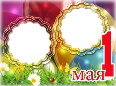 Фигурные рамки. Рамка, фотоэффект: Двойная фоторамка на 1 мая. Фигурная фоторамка на 1 мая, открытка с фотографией на 1 мая. Ромашки, божья коровка, праздник весны и труда.
