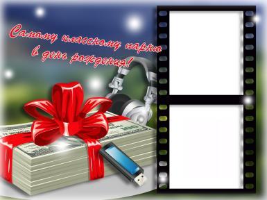 С днем рождения. Рамка, фотоэффект: Самому классному парню в день рождения!. Фоторамка для парня, открытка парню на день рождения. Фоторамка для молодого человека, юноши. Пачка денег, перевязанная красной ленточкой. Баксы, доллары, пресс. Флешка, наушники.