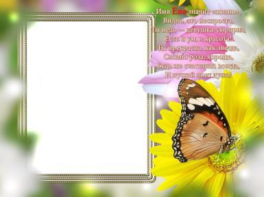 Открытки с именами. Рамка, фотоэффект: Фоторамка для Евы. Открытка для Евы, фоторамка для Евы, стихи про Еву. Имя