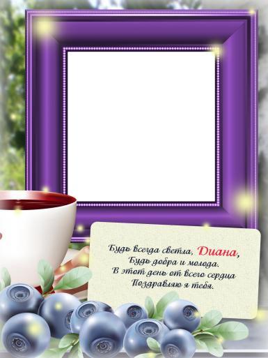 Открытки с именами. Рамка, фотоэффект: Фоторамка для Дианы. Квадратная сиреневая фоторамка для Дианы, открытка для Дианы, стихи для Дианы. Будь всегда светла, Диана, будь добра и молода. В этот день от всего сердца поздравляю я тебя!..