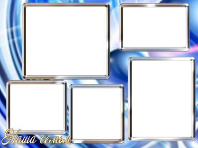 Для родственника. Рамка, фотоэффект: Фоторамка Наша Семья. Пять фоторамок, семейная рамка для фото. Наша семья. Фотографии членов семьи в рамке. Голубой фон.
