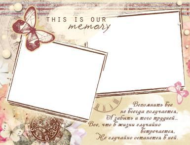 На каждый день. Рамка, фотоэффект: Наши воспоминания. Двойная фоторамка, открытка с фотографией. Наши воспоминания. This is our memoris. Винтажная фоторамка. Приятные моменты. Стихи о воспоминаниях. Вспомнить все...