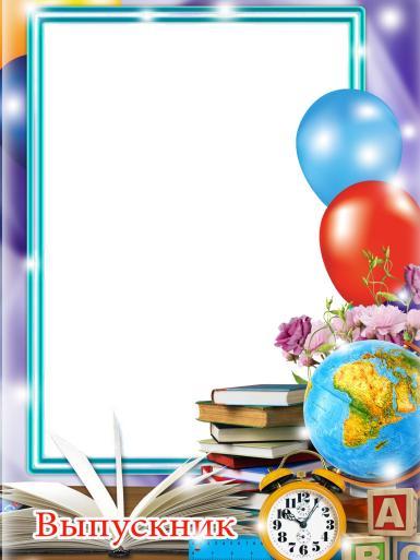 Мужские. Рамка, фотоэффект: Выпускник. Фоторамка для выпускника. Последний звонок, выпускной. Окончание школы. Глобус, воздушные шары, старый будильник, стопка книг, открытая книга, кубики с буквами, цветы.