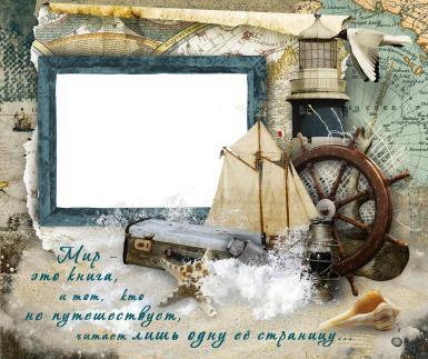 На каждый день. Рамка, фотоэффект: Винтажная морская фоторамка. Фоторамка морская. Отпуск, отдых. Винтаж, ретро. Старинная карта, чайка, песок. Афоризмы о путешествиях. Мир - это книга, и тот, кто не путешествует, читает лишь одну ее страницу.