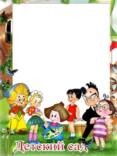 Малыши, дошкольники. Рамка, фотоэффект: Фоторамка для детского сада. Фоторамка с Незнайкой и коротышками. Рамка для детского сада. Незнайка на Луне. Мультяшная фоторамка в детский сад. Группа детского сада.