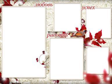 Мужские. Рамка, фотоэффект: Любовь, радость, успех. Рамка на пять фотографий. Светлый фон, красные листья, декоративные растения, лоза, веточка. Любовь, радость, успех.