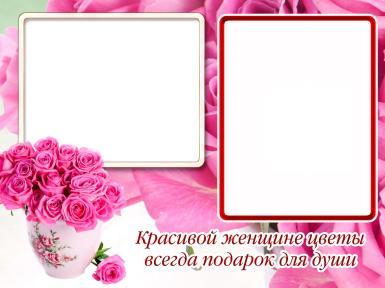 На каждый день. Рамка, фотоэффект: Фоторамка с розовыми розами. Двойная розовая фоторамка. Две фотографии в рамке. Розовая ткань, букет цветов в вазе, букет роз, розовые розы. Стихи для девушки. Красивой женщине цветы всегда подарок для души