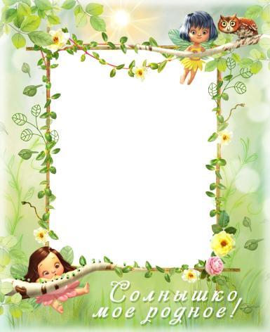 Прочие детские рамки. Рамка, фотоэффект: Фоторамка с феями. Фоторамка для девочки. Маленькие феи с крылышками, сова, лес, сказка. Солнышко мое родное! Открытка для маленькой феи.