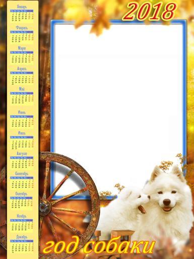 На каждый день. Рамка, фотоэффект: Календарь на 2018 год. Календарь с фотографией. 2018 - год собаки. Календарь-фоторамка. Золотая осень, белые собаки, щенята.
