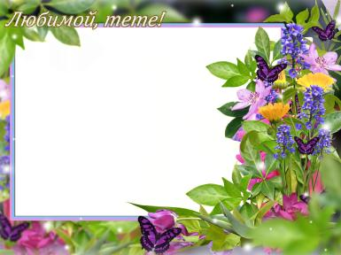 Открытка любимой тете.. Фоторамка для тети, поздравительная открытка. Летний букет, бабочки.