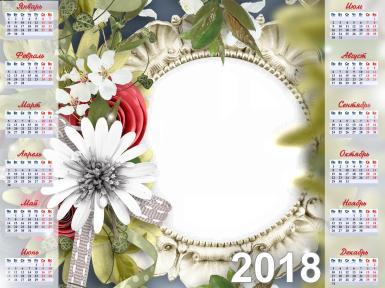 Календарь на 2018 год. Календарь-2018 с фотографией. Круглая рамка с лепниной, белые декоративные цветы.