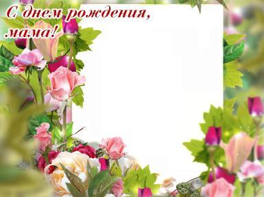 С днем рождения. Рамка, фотоэффект: С днем рождения, мама. Открытка для мамы на день рождения. Розовые розы, фотография мамы, фотооткрытка