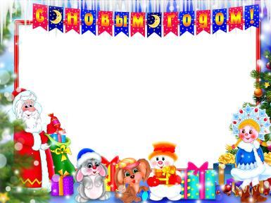 Прочие детские рамки. Рамка, фотоэффект: Новогодний календарь. Детский календарь на все месяцы 2018 года. Новогодняя ёлка, подарки и мультяшные герои.