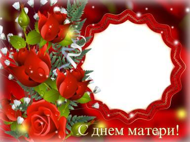 С Днем матери!.