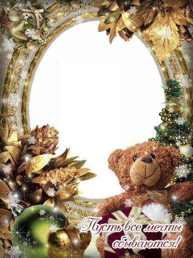 Пусть все мечты сбываются. Новогодняя рамка из скрап набора. Коричневый, плюшевый мишка.