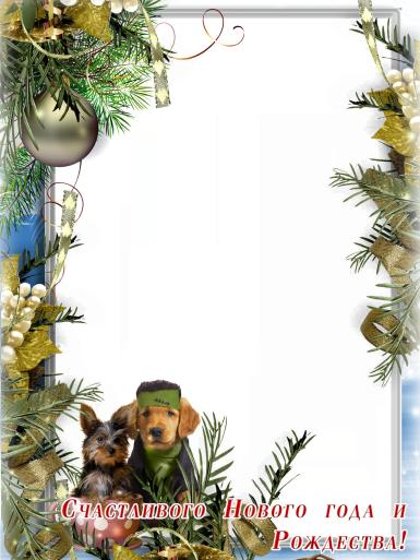 Новый год. Новый год. Счастливого Нового года и Рождества