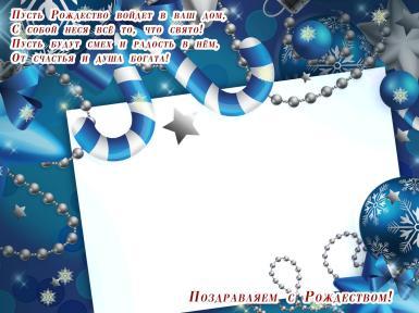 Поздравляем с Рождеством!. Пусть рождество войдет в ваш дом С собой неся все то, что свято! Пусть будет смех и радость в нем, От счастья и душа богата!