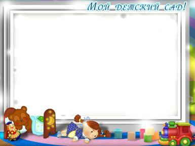 Малыши, дошкольники. Рамка, фотоэффект: Мой детский сад.