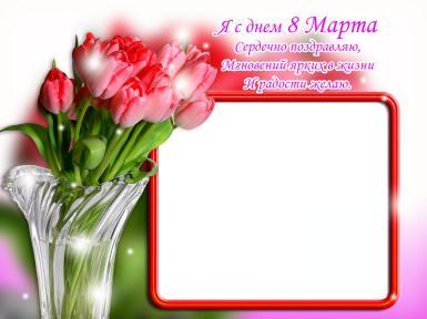 8 Марта, Международный женский день.