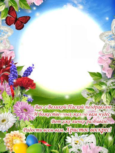 Православная Пасха. Пасха. Вас с Великой Пасхой поздравляю И божественных желаю вам чудес Вот уже яичко разбиваю... Радости вам. Христос воскрес!