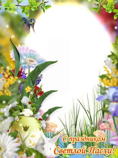 Православная Пасха. С праздником Светлой Пасхи!. Цветочная фоторамка к празднику