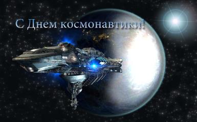 Фэнтези, картины. Рамка, фотоэффект: С Днем космонавтики!. Фоторамка, открытка ко дню космонавтики.