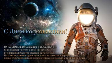 Фэнтези, картины. Рамка, фотоэффект: С Днем космонавтики!. Во всемирный день авиации и космонавтики хочу пожелать чистого и ясного неба...