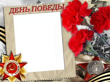 Другие праздники. Рамка, фотоэффект: День победы.