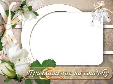 Свадебные. Рамка, фотоэффект: Приглашение на свадьбу.