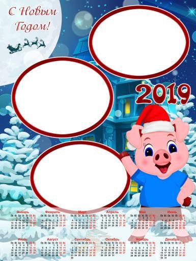 Календари. Рамка, фотоэффект: С Новым годом!.