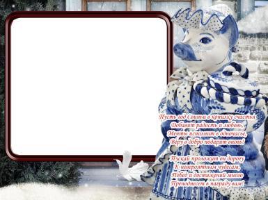 Синие, фиолетовые. Рамка, фотоэффект: Новогодняя открытка, год свиньи.