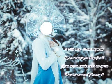 Женские. Рамка, фотоэффект: Снегурочка.. Вставить фото в фотошаблон. Фотоприкол.