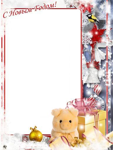 Новогодние рамки. Рамка, фотоэффект: С Новым годом!. Свинка.