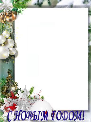 Новогодние рамки. Рамка, фотоэффект: С Новым годом!.