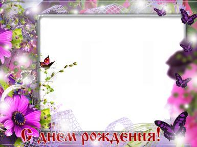 Красные, розовые. Рамка, фотоэффект: С Днем рождения!.